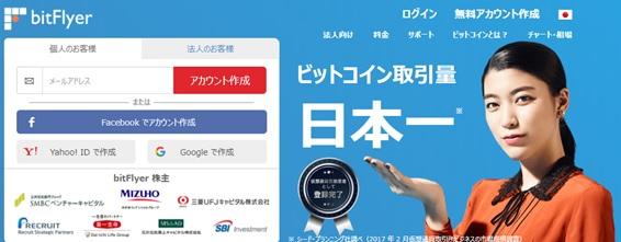 登録済みの仮想通貨交換業者を紹介②(QUOINE、ビットフライヤー等)