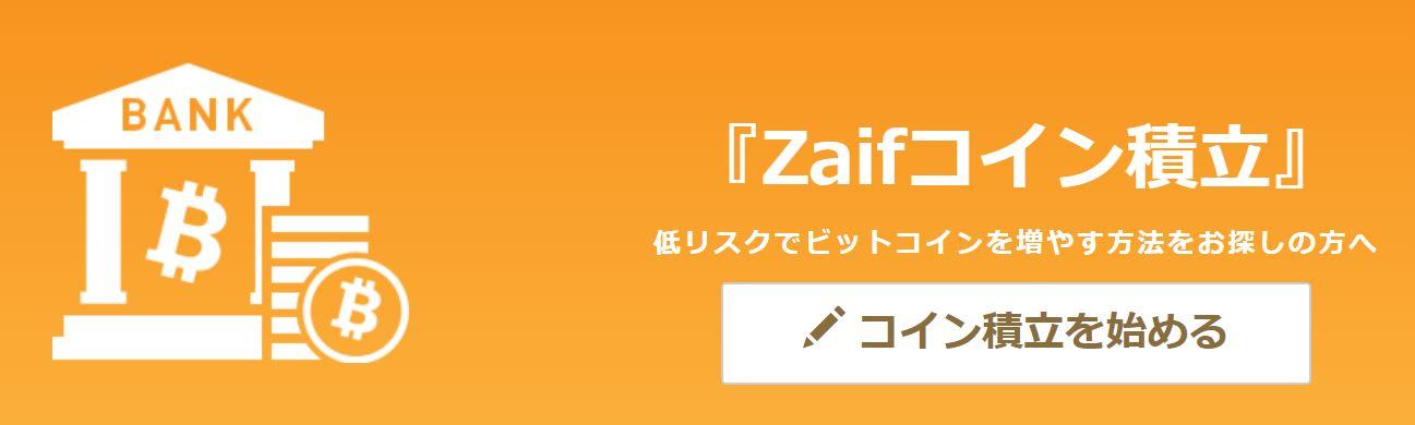 Zaifの魅力・メリットを徹底解説 ~コイン積立投資やICO戦略について~