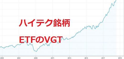 「VGT」情報技術セクター銘柄にまとめて投資できるETF
