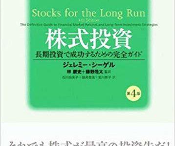 シーゲル流投資とは何か?「株式投資」について簡単解説