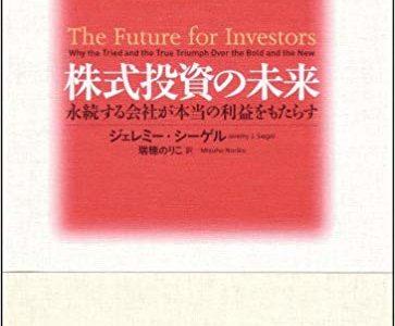 シーゲル流投資「株式投資の未来」を解説【米国株投資家のバイブル】