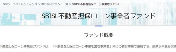 SBISL不動産担保ローン事業者ファンド