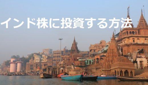 インドの株・投資信託(海外ETF)を買う方法とは?各銘柄の特徴を解説