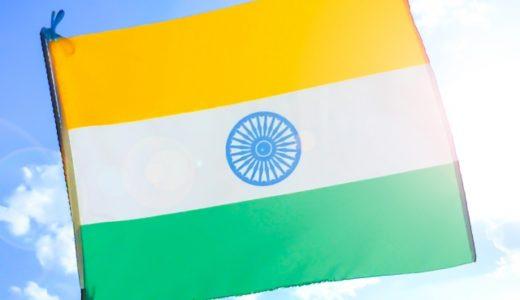 インドは投資対象としておすすめか?債権や通貨ルピーの利回りを分析