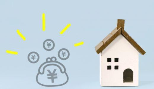 住宅ローンが安くなる?モゲチェック・プラザの評判は?