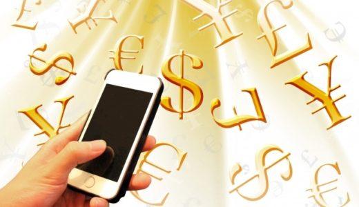通貨選択型投資信託のデメリット(金融庁から販売規制が入った理由)