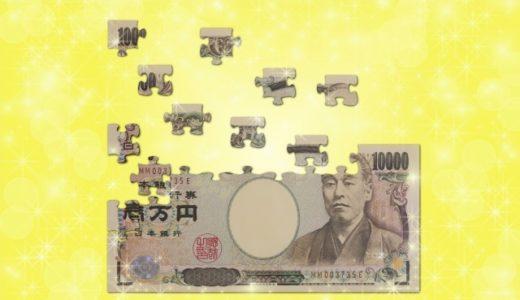 【プライムチャンスの評価】解約手数料が高すぎる!おすすめできない外貨建て一時払い保険